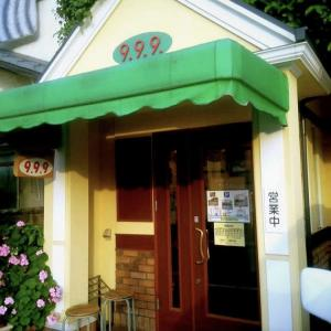 洋食屋 9★9★9