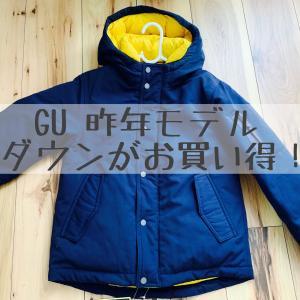ポリコットンのダウンジャケットが1,990円?! GUのプライスダウン商品で子供服をお得にゲット