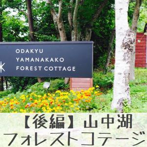 【後編】小田急山中湖フォレストコテージを満喫! 帰路は公園と温泉でさらに充実!!