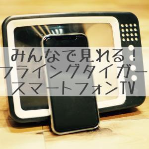 【フライングタイガー】スマートフォンTVなら外でもみんなで動画や写真を鑑賞できる!