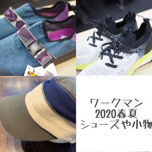 【ワークマン2020年春夏新商品】アンバサダーが欲しいも & 買ったものを大公開!