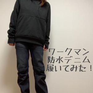 【ワークマン】デニムなのに防水と話題の『4D防水SUTRETCHデニムパンツ』を履いてみた!