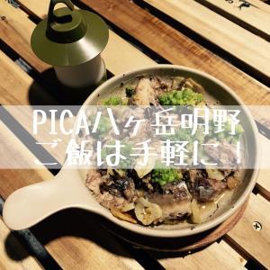 【PICA八ヶ岳明野 ご飯編】キャンプご飯はできれば作りたくないという私が作ったもの! キャンプ前後は外食も◎