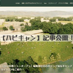 【ハピキャン】2020年ニューオープン・リニュアルオープンキャンプ場をリサーチしました!
