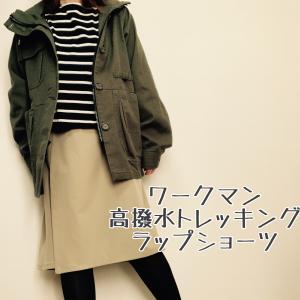 スカートみたい! 高撥水トレッキングラップショーツがワークマン女子デビューにおすすめ【PR】