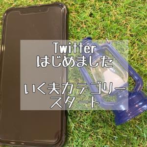 Twitterはじめましたのご報告と、いく夫カテゴリースタートのお知らせ!