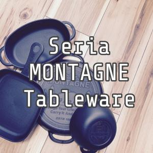 家でキャンプ気分を盛り上げるなら食器を変えよう! セリアのモンターニュシリーズがおすすめ