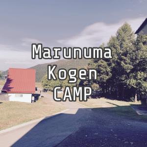 標高が高い丸沼高原オートキャンプ場で暑い季節も涼しいキャンプを楽しみました!