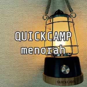QUICKCAMP(クイックキャンプ) アンティーク風 LEDランタン メノーラがおしゃれでキャンプにピッタリ!