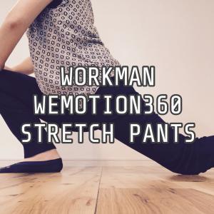 ワークマン女子だけじゃもったいない! WEMOTION360ストレッチパンツは一度履いたらやめられないきちんと見えするスゴ楽パンツ