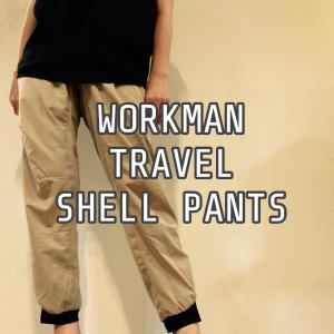 ワークマンの高撥水トラベルシェルパンツは噂通りの快適パンツ! 大き目サイズでもスッキリ履けました