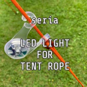 【セリア】テントロープ用LEDライトを使えばもうガイラインに引っかかって転ばない! ファミリーキャンプの必需品になりそう