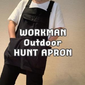 【ワークマン】おしゃれでカッコイイ! アウトドア ハントエプロンがキャンプで活躍する予感
