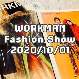 【ワークマン】2020秋冬商品盛りだくさん!! パワーアップした過酷ファッションショーライブ配信は必見!