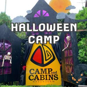 キャンプアンドキャビンズでハロウィンキャンプを満喫! 人気のポイントをご紹介します