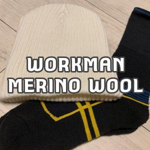 【ワークマン PR】メリノウールの小物がワークマンなら1,000円以下! プレゼントにもおすすめ