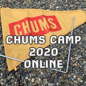 【CHUMS CAMP 2020 ONLINE】2020年のチャムスキャンプはオンラインで全員参加OK!