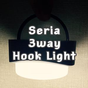 【100均】セリアの3WAYフックライトがキャンプでいろいろ使えそう!