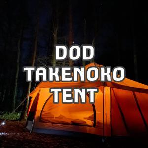 DODのタケノコテントはオールシーズン快適なテント! タケノコテント2も気になる!!