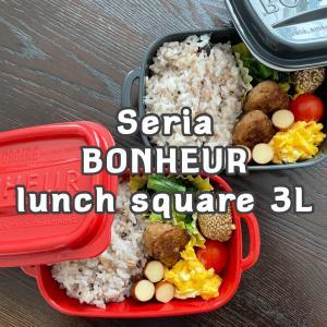 【100均】BONHEUR(ボヌール)に新型登場! お弁当箱やちょっと残った食材の保存に使いやすい
