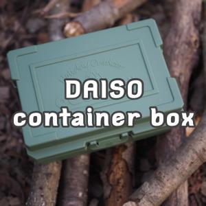 【100均】ダイソーのコンテナボックスがキャンプ小物の収納におすすめ!