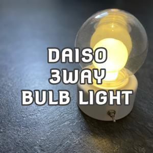 【100均】ダイソーの『3WAY バルブライト』がレトロな電球みたいでかわいい! マグネットでも使えて便利です