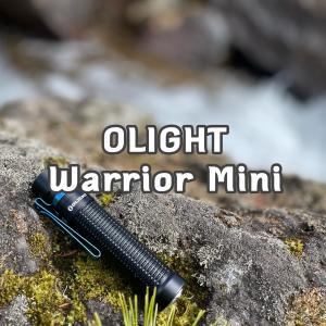 使いやすく高スペックのフラッシュライト! OLIGHT(オーライト)『Warrior Mini』のレビュー【PR】
