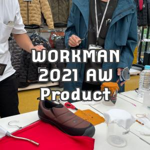 【ワークマン】2021年秋冬製品発表会は実演がすごい! ちょっとやりすぎだから納得できる高機能