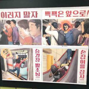 韓国の地下鉄でおもわず「え笑ウケる笑」