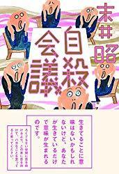 末井昭「自殺会議」を読む