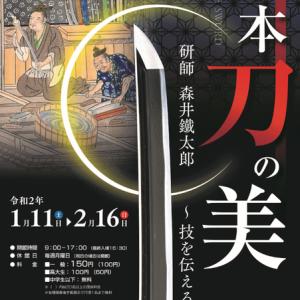 「日本刀の美 研師 森井鐵太郞~技をつたえる~」狭山市立博物館