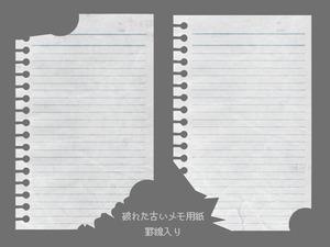 古いメモ用紙(フレーム・イラスト素材)