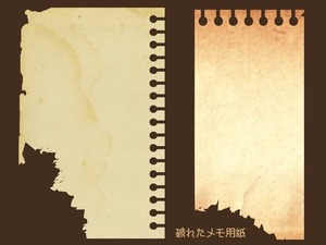 古いメモ用紙(フレーム素材)