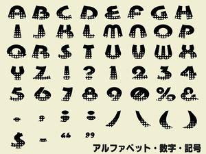 アルファベット・数字・記号(文字イラスト素材)