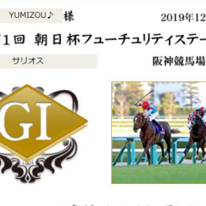 【サリオス】朝日杯G1優勝~(^^♪・ユーチューブUP♪【POG】