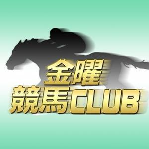 【新潟・札幌・小倉】2歳新馬・未勝利戦・金曜競馬club【千葉テレビ】