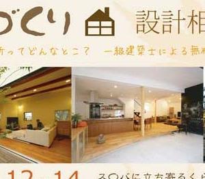 10月12~14、家づくり設計相談を行います