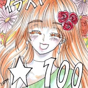 イラスト★100〜イラスト100記事目*記念イラスト。