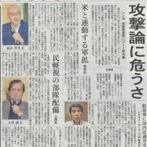 東アジア共同体研究所の東京シンポジウムでアジアでのミサイル軍縮を緊急提案