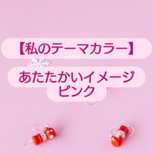 【私のテーマカラー】あたたかいイメージ  ピンク!