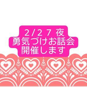 【募集開始 勇気づけお話会】2/27 夜開催です