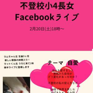 Facebookライブします!
