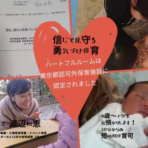 【ハートフルルーム】東京都認可外保育施設に認定!