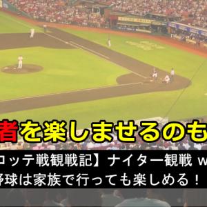 【8/28ロッテ戦観戦記】ナイター観戦 with 嫁!野球は家族で行っても楽しめる!!