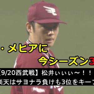 【9/20西武戦】松井ぃぃぃ~!!!サヨナラ負けも3位をキープ(楽天2019シーズン)