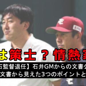 【平石監督退任】石井GMからの文書公開!ここから見えた3つのポイントとは?(楽天2019シーズン)