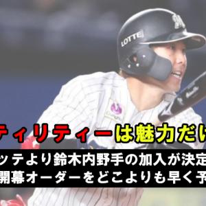 【新加入】鈴木大地内野手の楽天加入が決定!来季開幕オーダーをどこよりも早く予想!