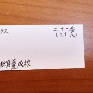 訃報 2019.10.21(月)