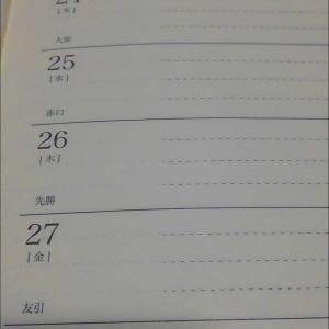 10月以降分の買い物ノートをまとめ終わる