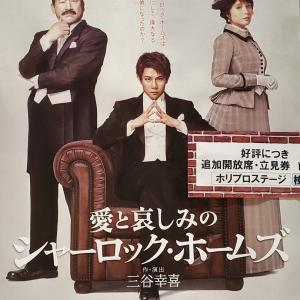 三谷幸喜新作舞台「愛と哀しみのシャーロック・ホームズ」 WOWOW放送決定!!